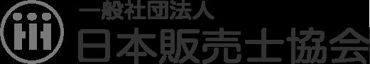 一般社団法人 日本販売士協会
